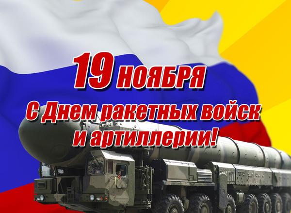 Поздравления днем артиллерии
